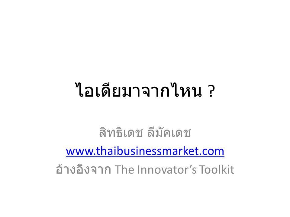 อ้างอิงจาก The Innovator's Toolkit