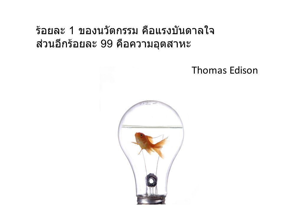 ร้อยละ 1 ของนวัตกรรม คือแรงบันดาลใจ
