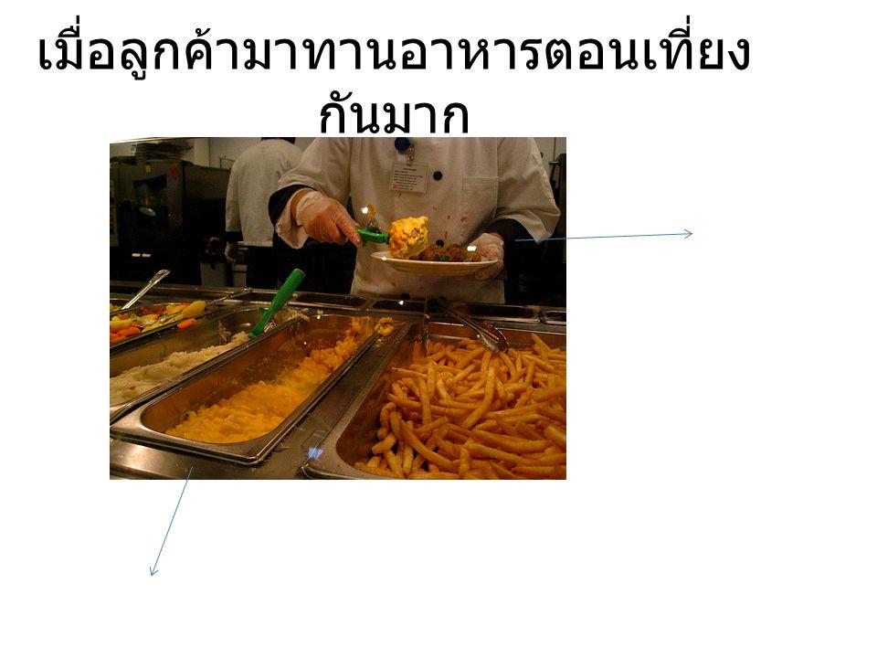 เมื่อลูกค้ามาทานอาหารตอนเที่ยงกันมาก