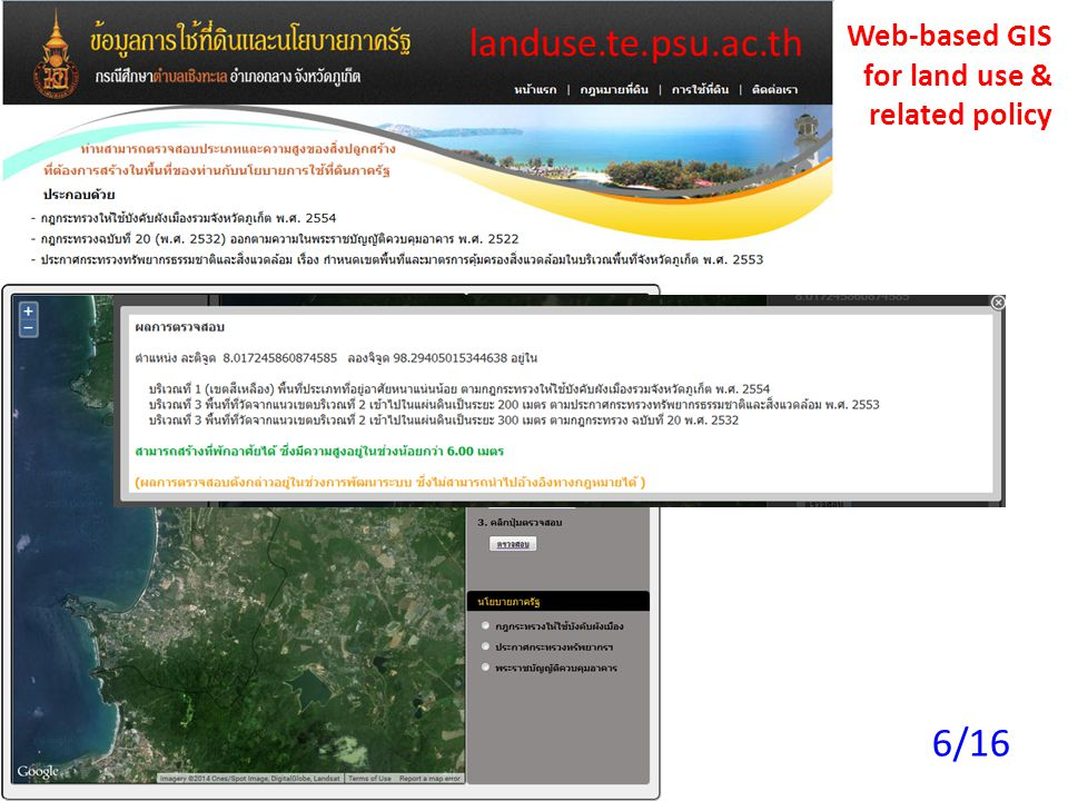 landuse.te.psu.ac.th Web-based GIS for land use & related policy 6/16