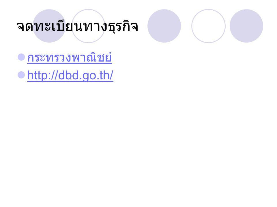 จดทะเบียนทางธุรกิจ กระทรวงพาณิชย์ http://dbd.go.th/