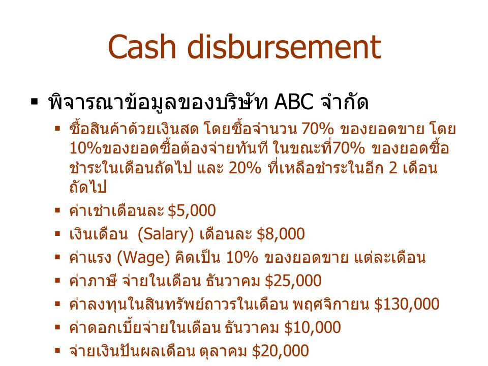 Cash disbursement พิจารณาข้อมูลของบริษัท ABC จำกัด