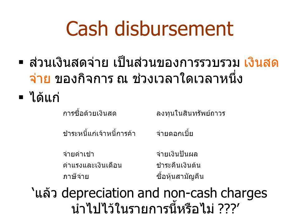 'แล้ว depreciation and non-cash charges นำไปไว้ในรายการนี้หรือไม่ '