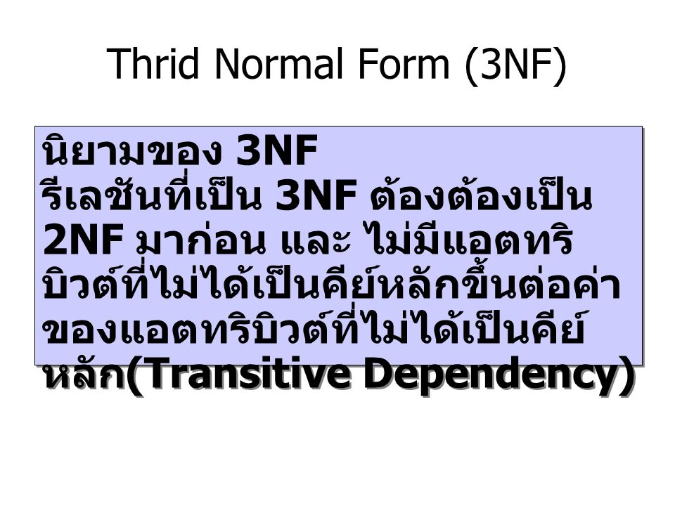 Thrid Normal Form (3NF) นิยามของ 3NF.