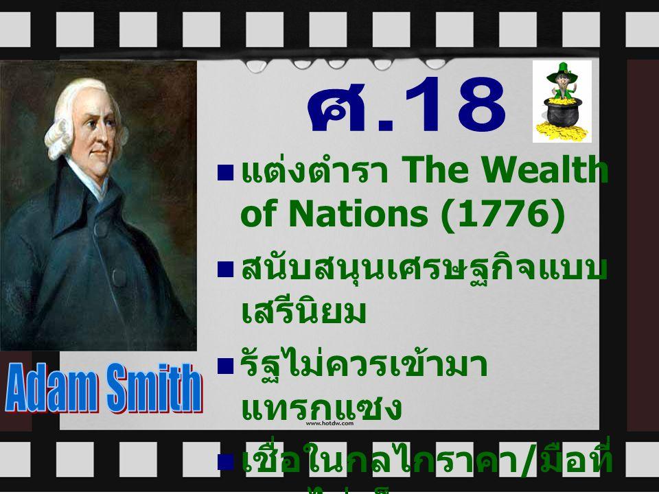 แต่งตำรา The Wealth of Nations (1776) สนับสนุนเศรษฐกิจแบบเสรีนิยม