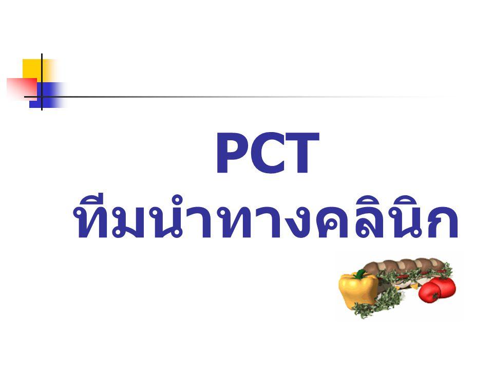 PCT ทีมนำทางคลินิก