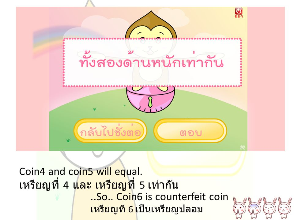 Coin4 and coin5 will equal. เหรียญที่ 4 และ เหรียญที่ 5 เท่ากัน