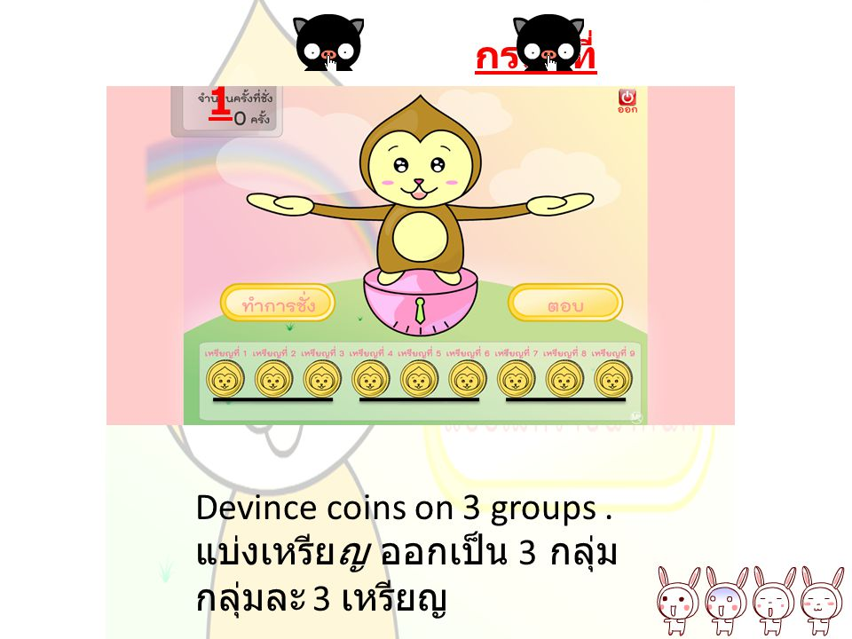 Devince coins on 3 groups .