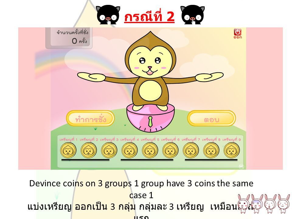 กรณีที่ 2 Devince coins on 3 groups 1 group have 3 coins the same case 1.