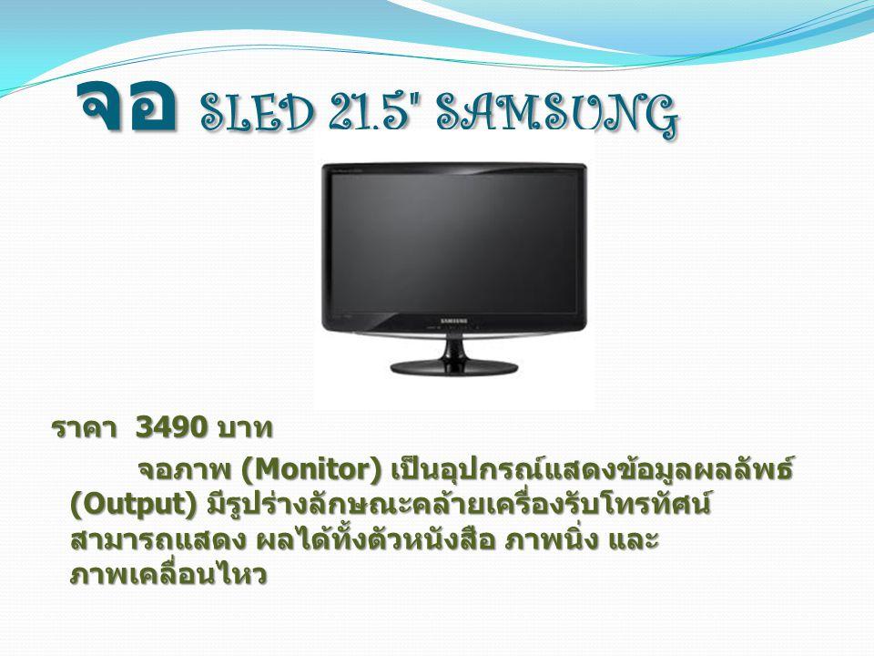 จอ SLED 21.5 SAMSUNG ราคา 3490 บาท
