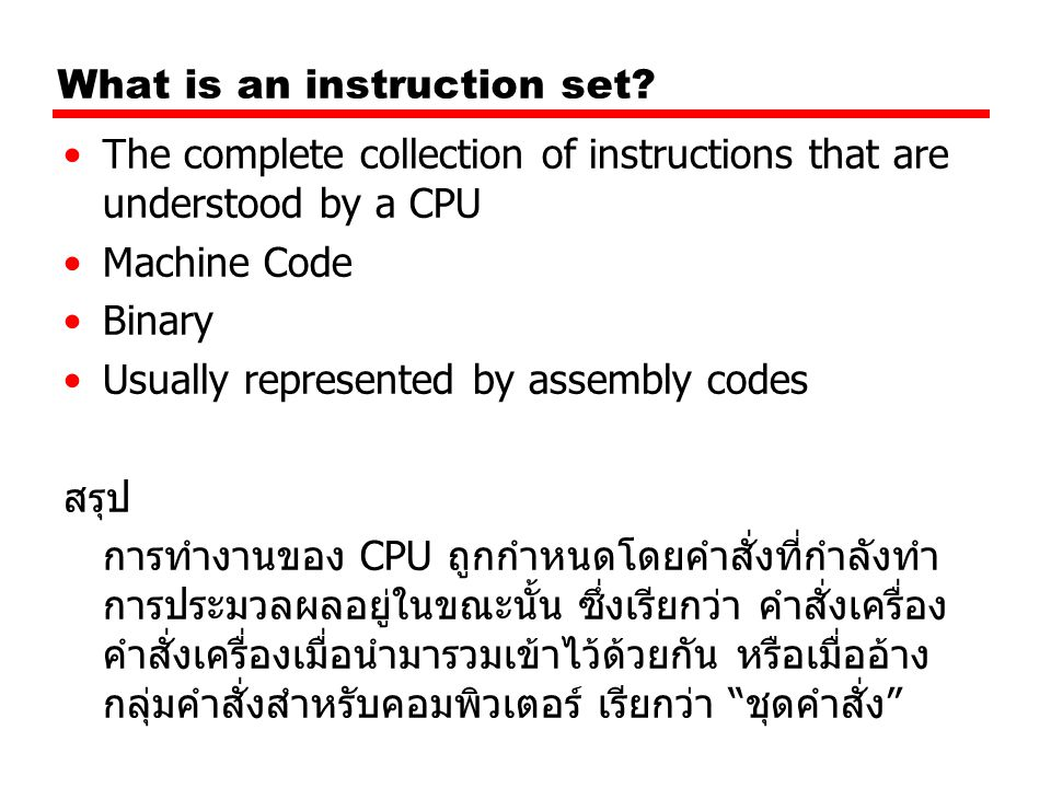 What is an instruction set