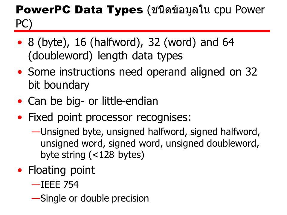 PowerPC Data Types (ชนิดข้อมูลใน cpu Power PC)