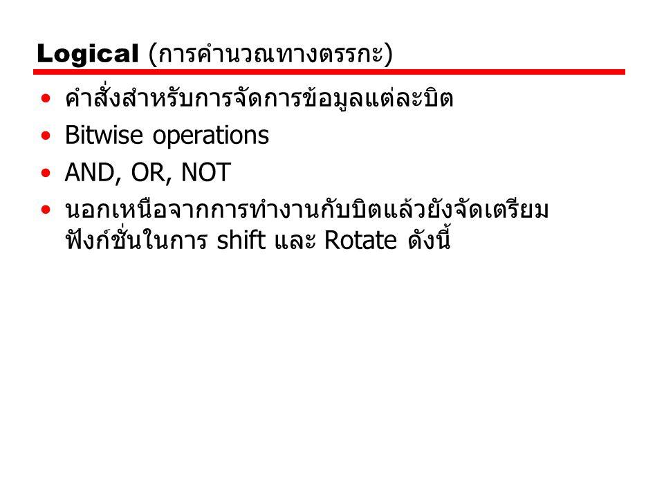 Logical (การคำนวณทางตรรกะ)