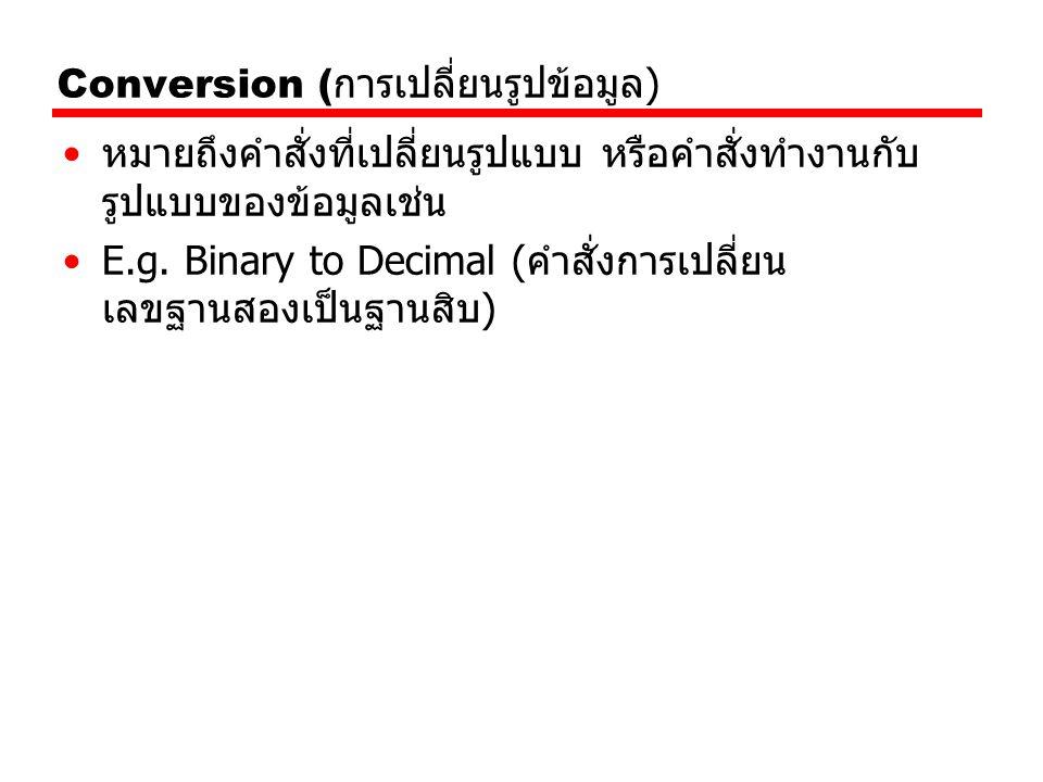 Conversion (การเปลี่ยนรูปข้อมูล)