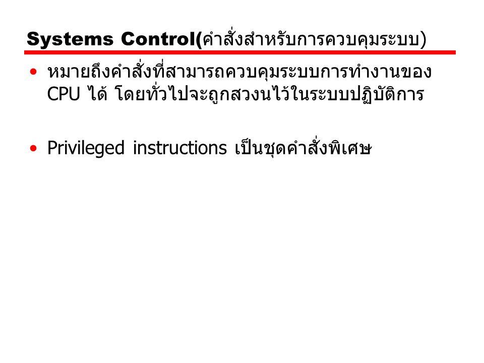 Systems Control(คำสั่งสำหรับการควบคุมระบบ)