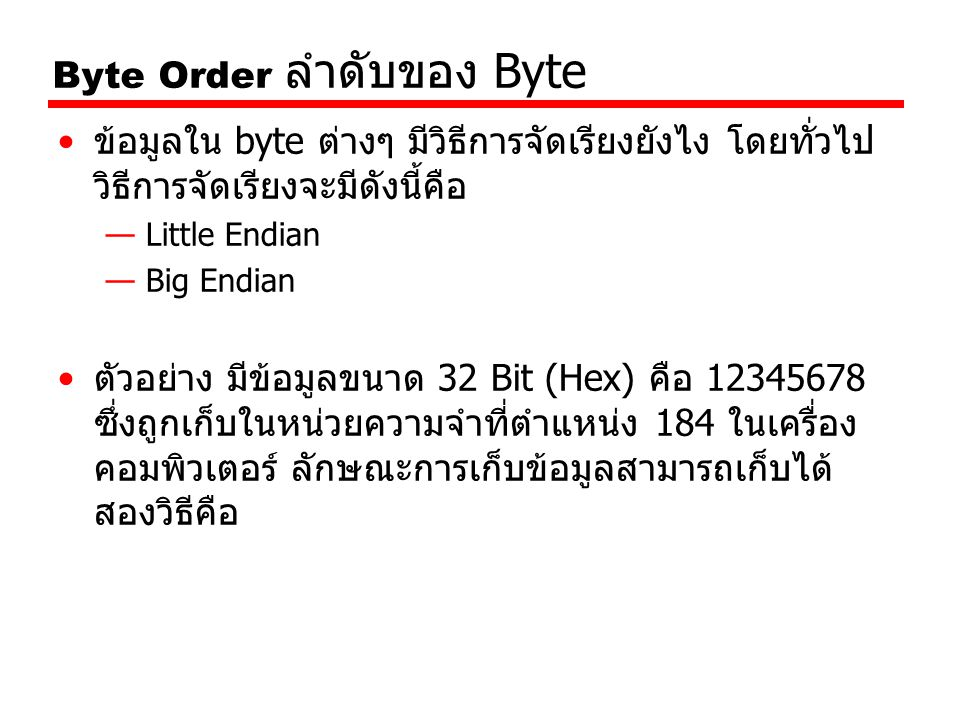 Byte Order ลำดับของ Byte