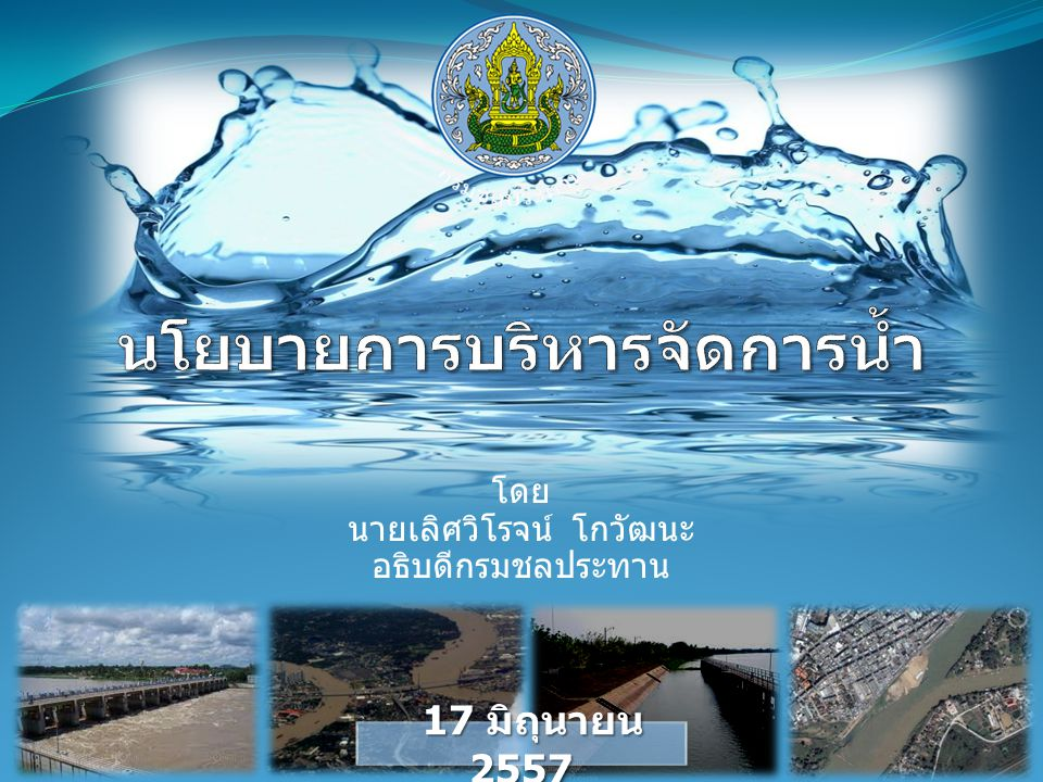 นโยบายการบริหารจัดการน้ำ