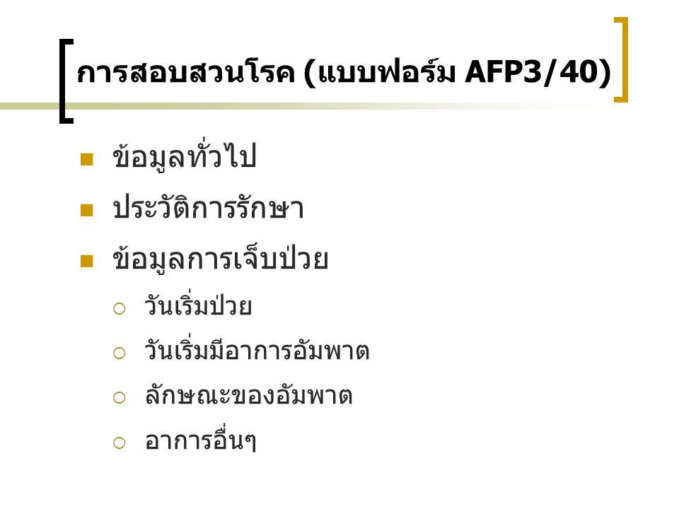 การสอบสวนโรค (แบบฟอร์ม AFP3/40)