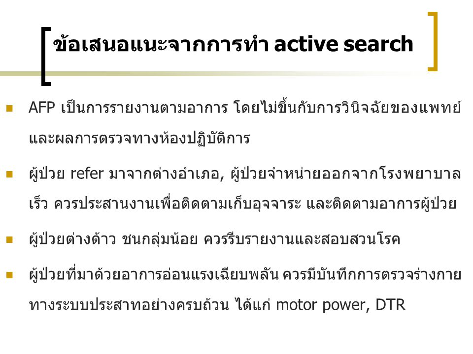 ข้อเสนอแนะจากการทำ active search