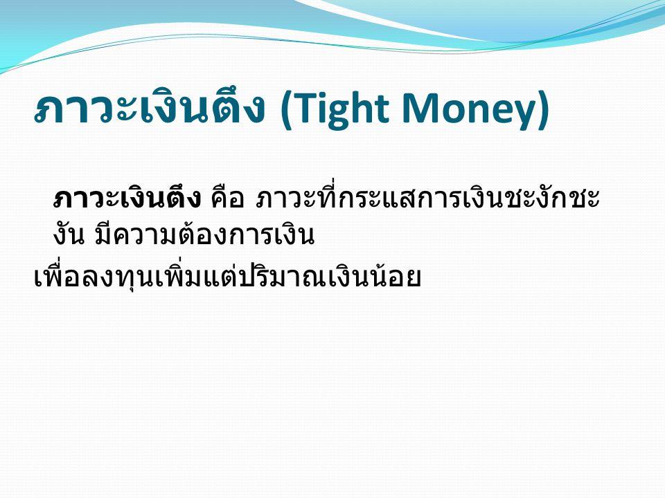 ภาวะเงินตึง (Tight Money)