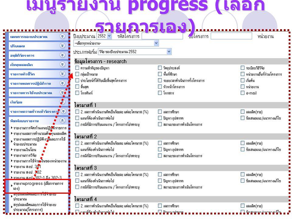 เมนูรายงาน progress (เลือกรายการเอง)