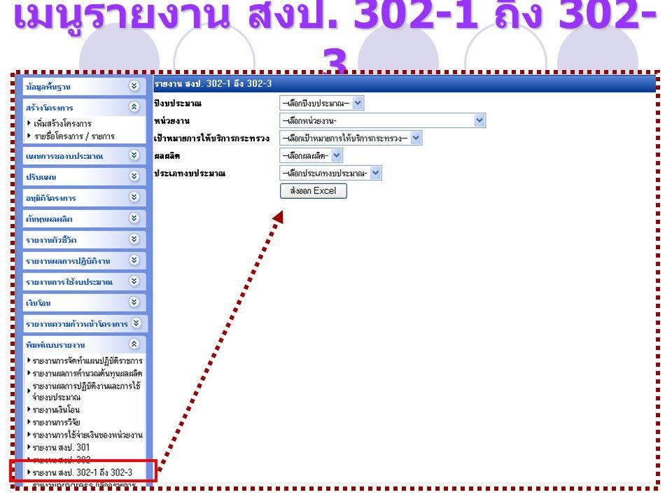เมนูรายงาน สงป. 302-1 ถึง 302-3
