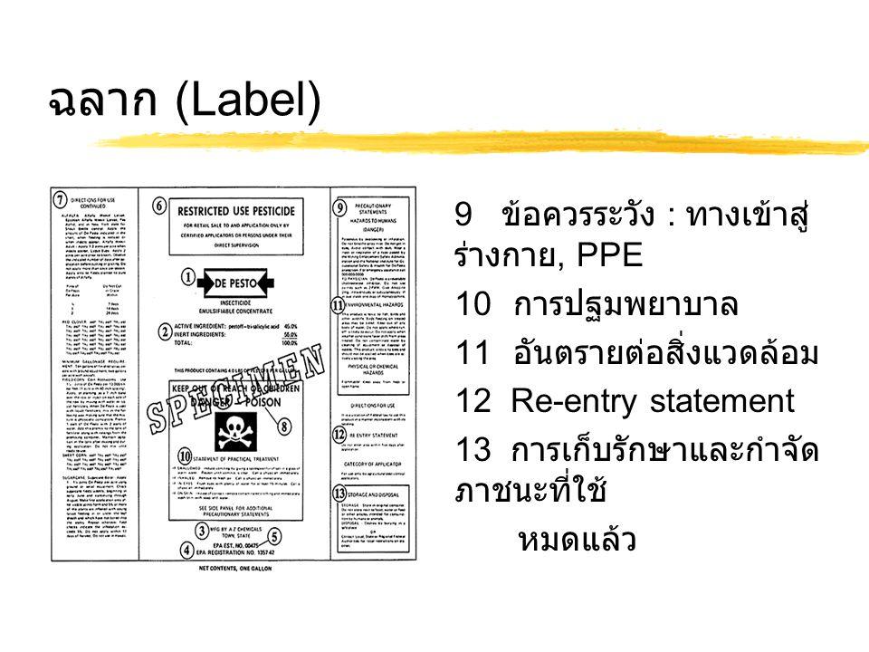 ฉลาก (Label) 9 ข้อควรระวัง : ทางเข้าสู่ร่างกาย, PPE 10 การปฐมพยาบาล