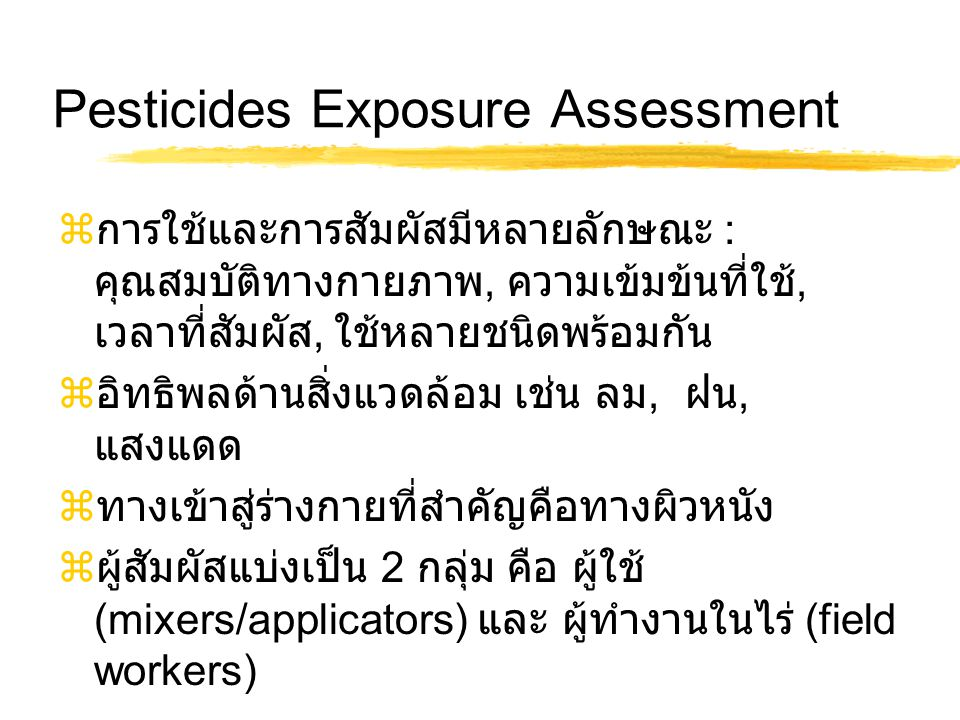 Pesticides Exposure Assessment