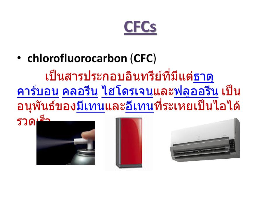 CFCs chlorofluorocarbon (CFC)