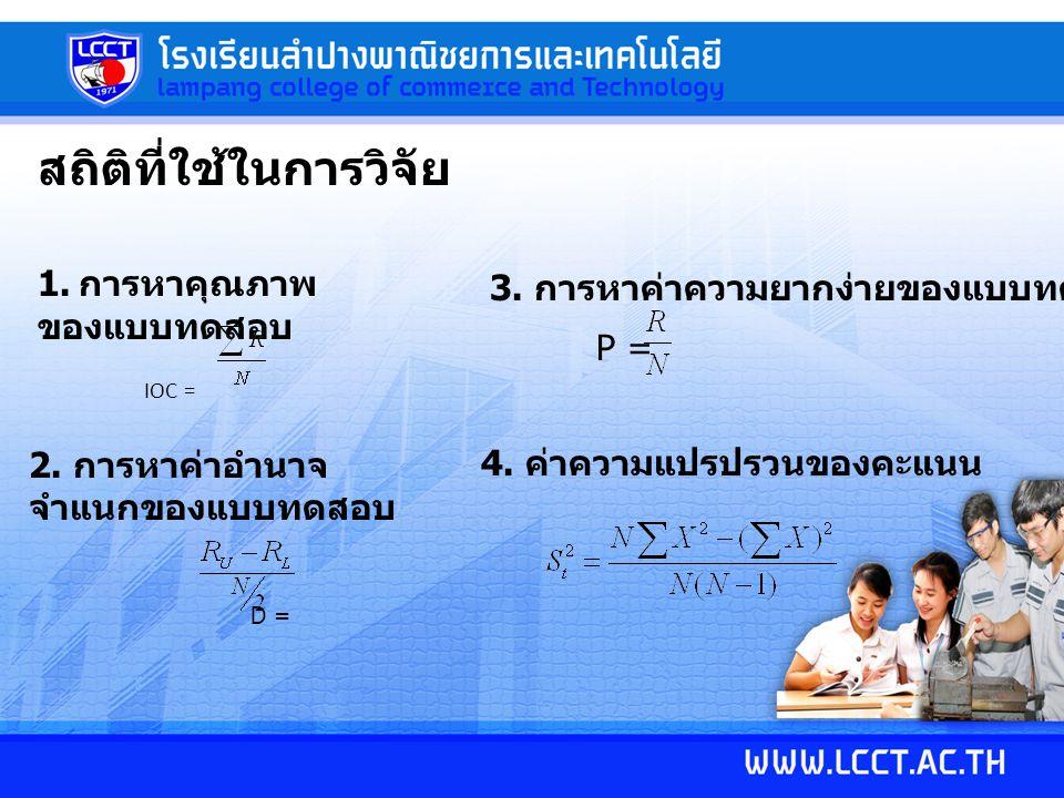3. การหาค่าความยากง่ายของแบบทดสอบ P =
