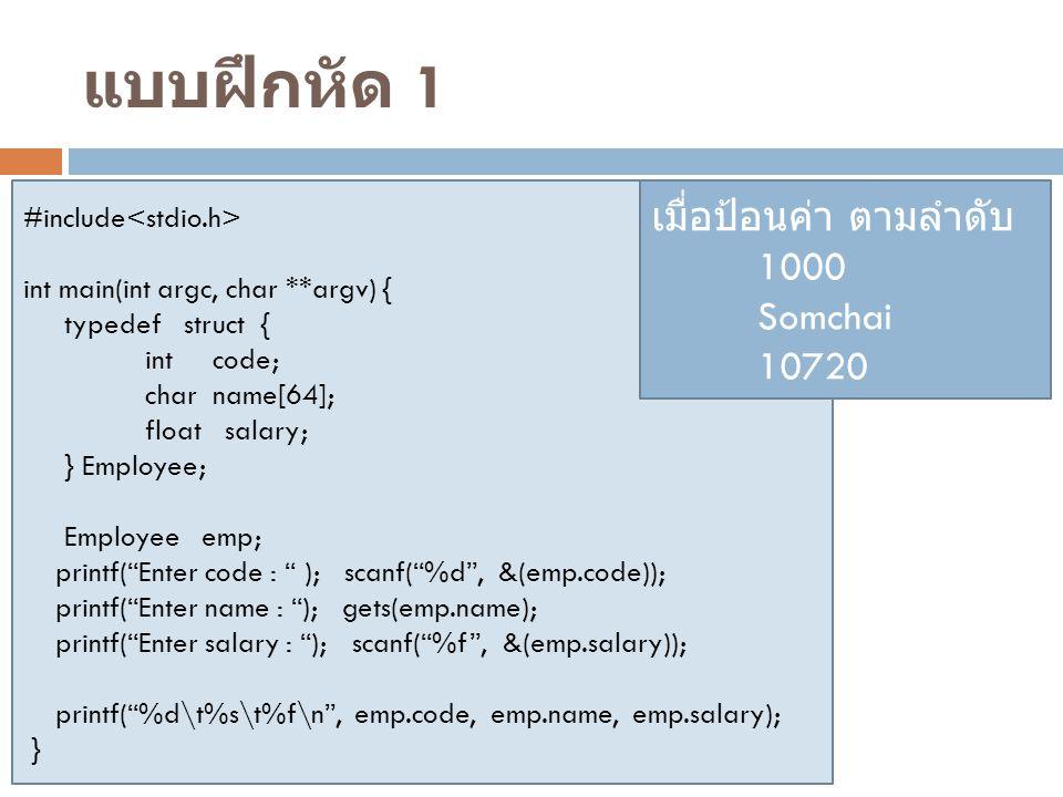 แบบฝึกหัด 1 เมื่อป้อนค่า ตามลำดับ 1000 Somchai 10720