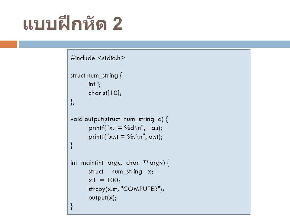 แบบฝึกหัด 2 #include <stdio.h> struct num_string { int i;