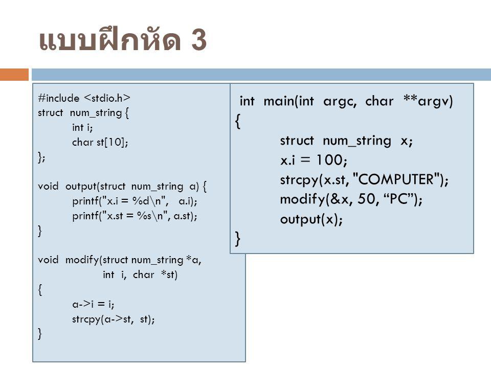 แบบฝึกหัด 3 int main(int argc, char **argv) { struct num_string x;