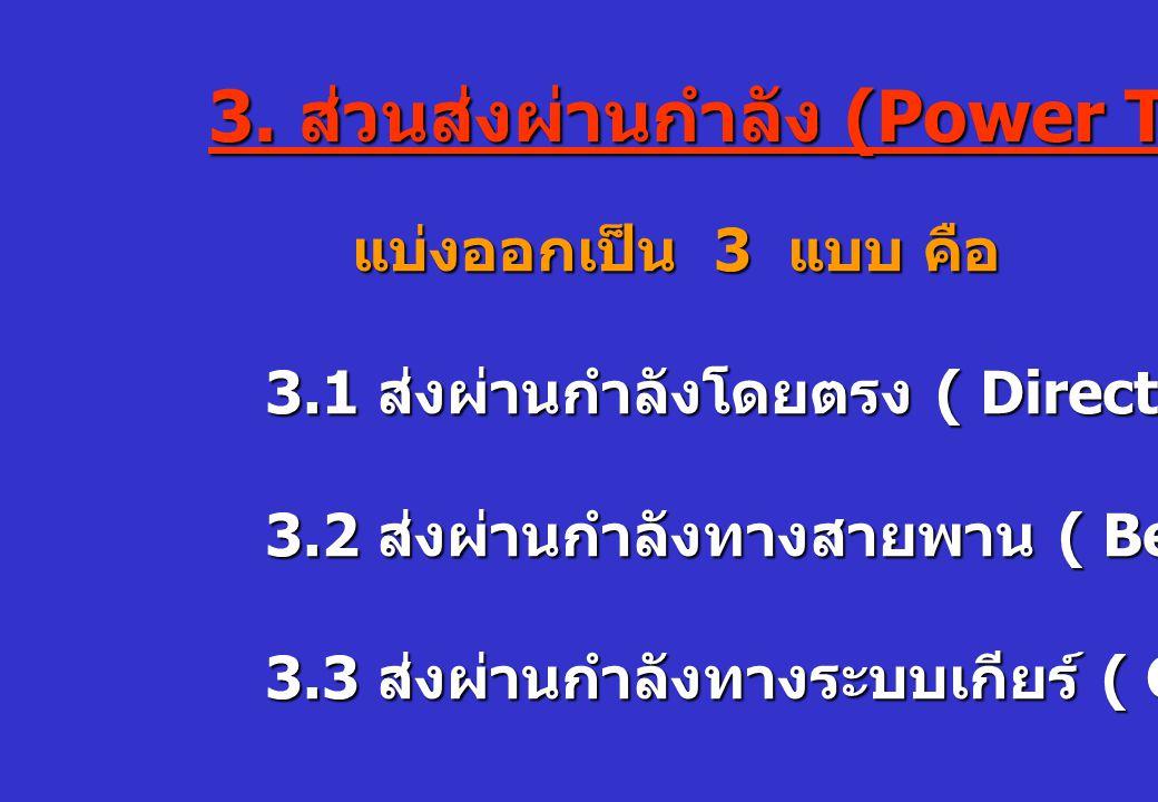 3. ส่วนส่งผ่านกำลัง (Power Transfer )