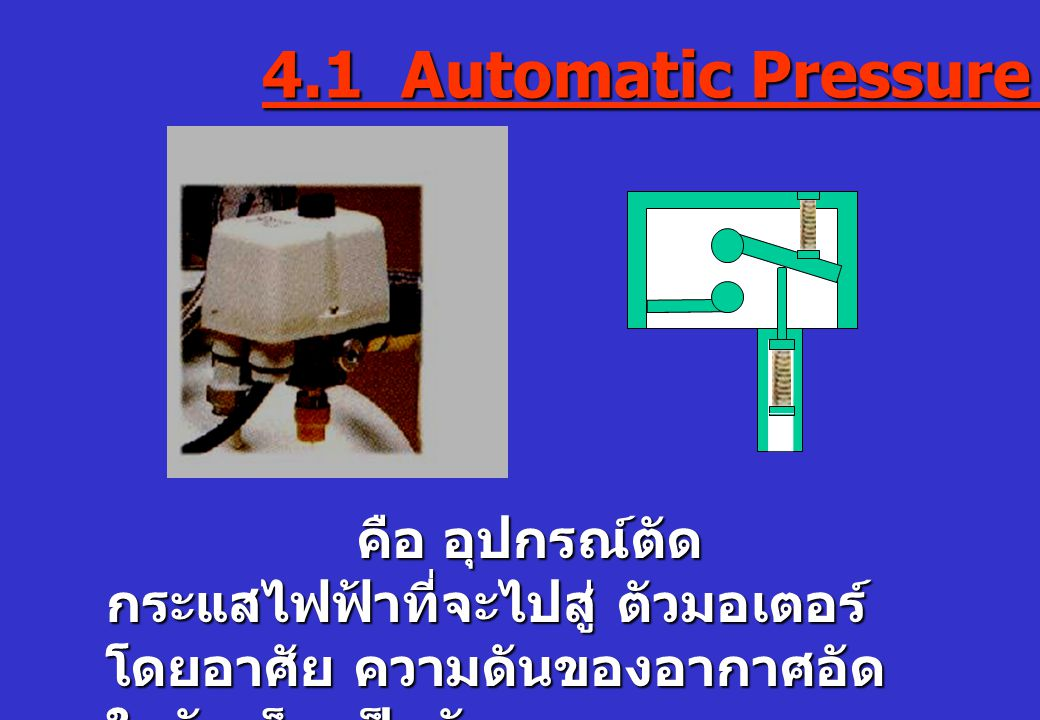4.1 Automatic Pressure Switch