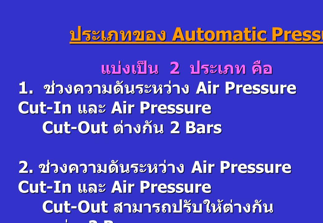 ประเภทของ Automatic Pressure Switch