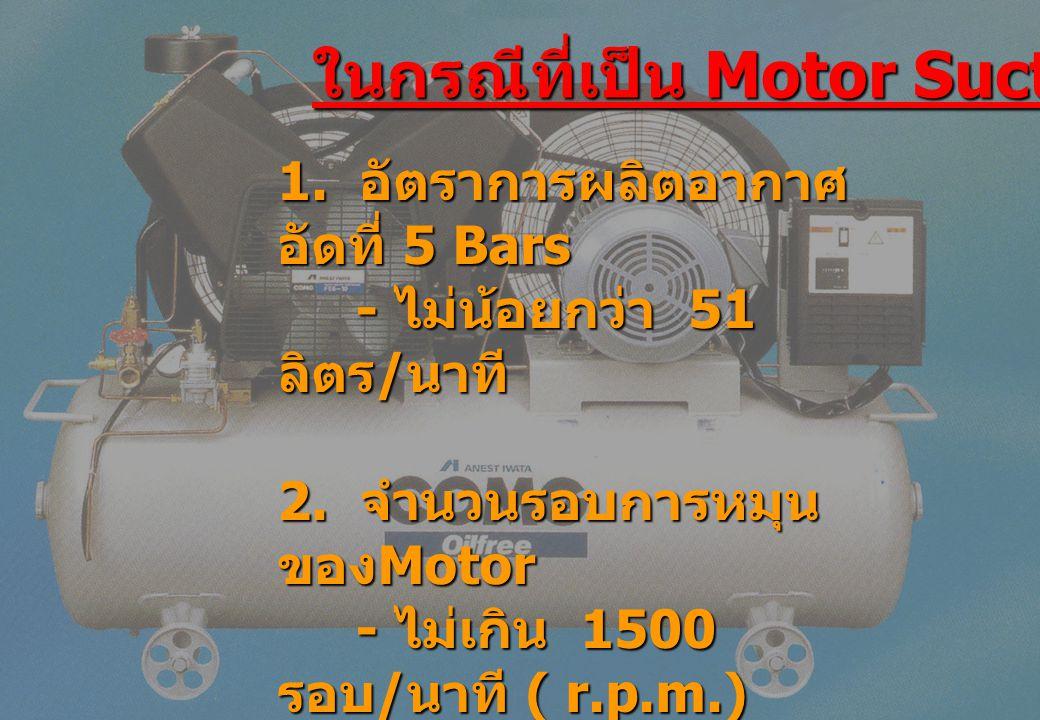 ในกรณีที่เป็น Motor Suction