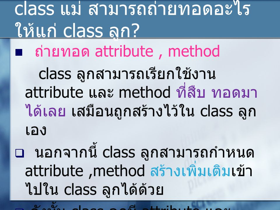 class แม่ สามารถถ่ายทอดอะไรให้แก่ class ลูก