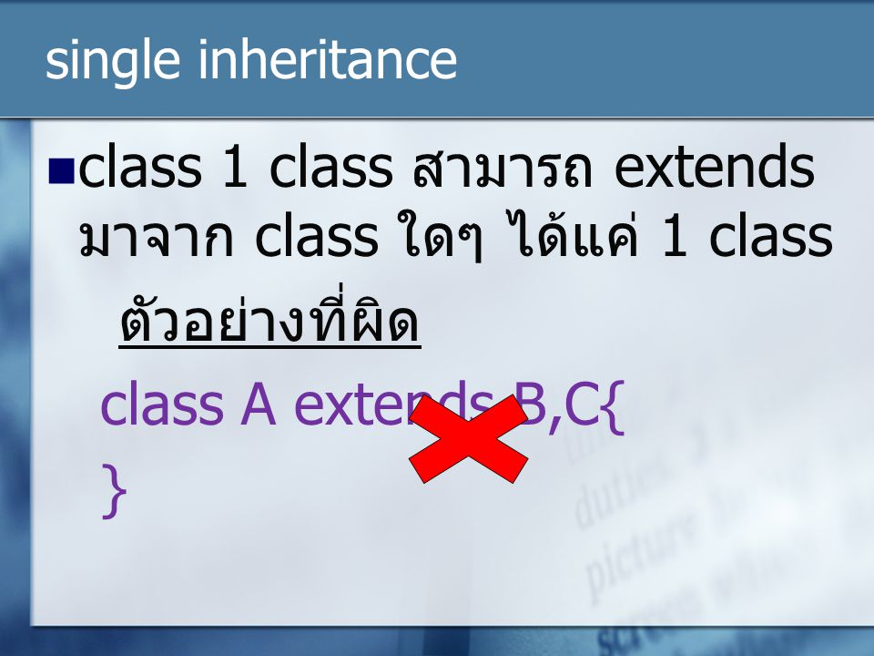 class 1 class สามารถ extends มาจาก class ใดๆ ได้แค่ 1 class