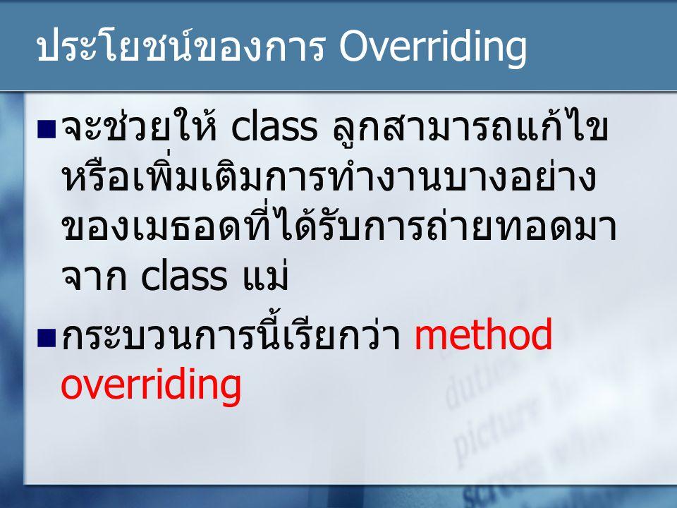 ประโยชน์ของการ Overriding