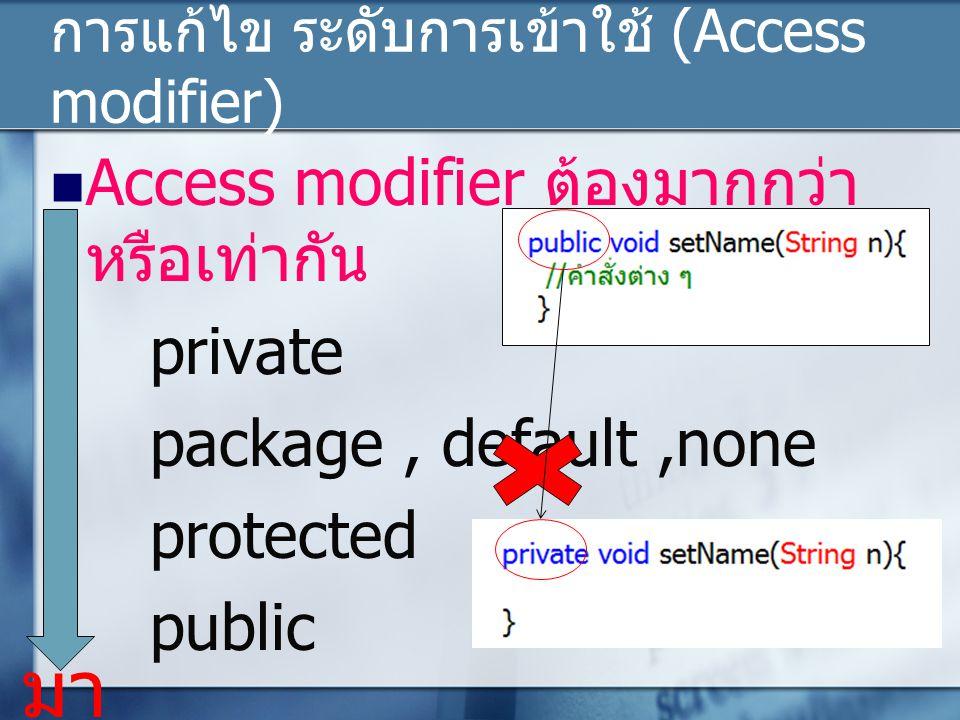 การแก้ไข ระดับการเข้าใช้ (Access modifier)