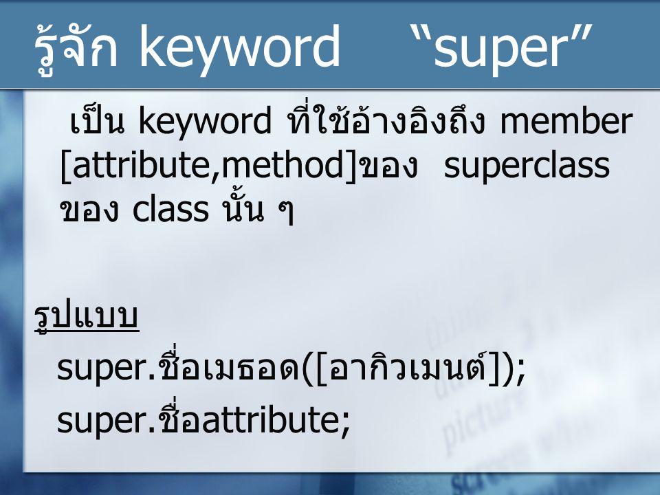 รู้จัก keyword super