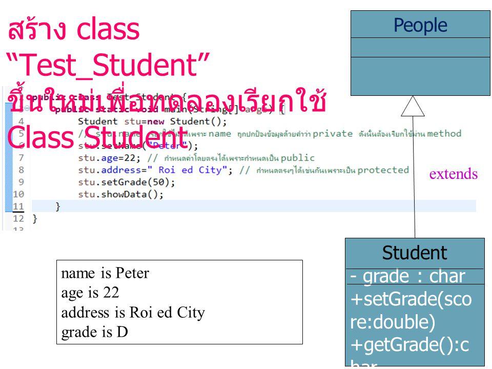 สร้าง class Test_Student ขึ้นใหม่เพื่อทดลองเรียกใช้ Class Student