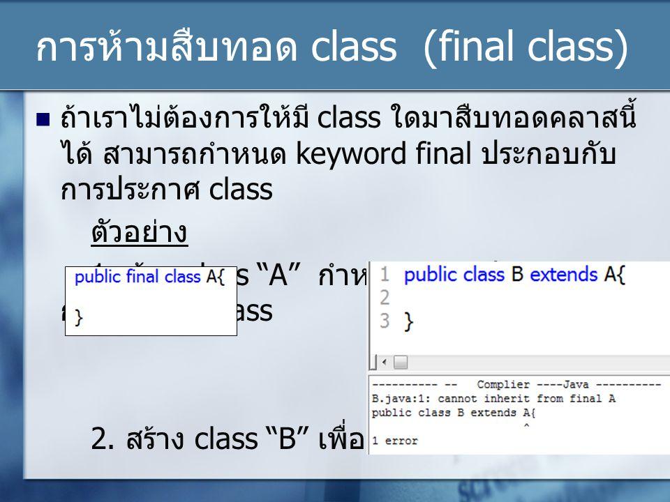 การห้ามสืบทอด class (final class)