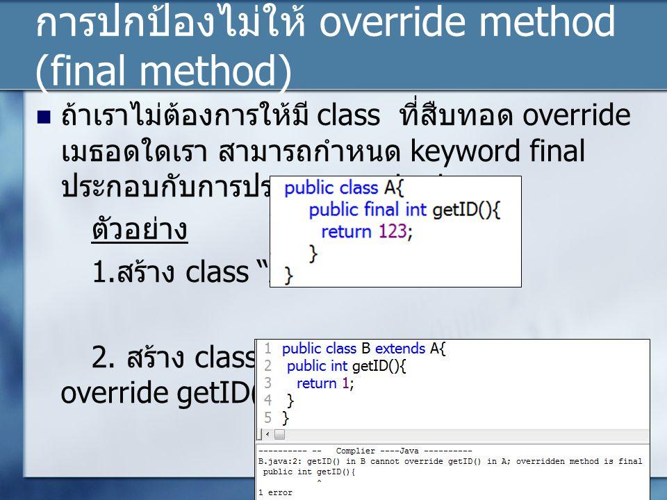 การปกป้องไม่ให้ override method (final method)