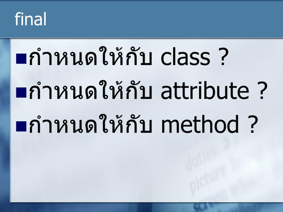 กำหนดให้กับ attribute กำหนดให้กับ method