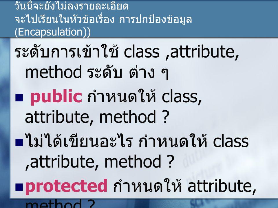 ระดับการเข้าใช้ class ,attribute, method ระดับ ต่าง ๆ