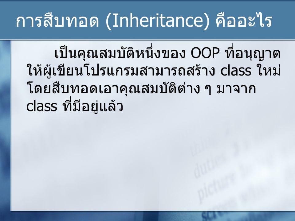 การสืบทอด (Inheritance) คืออะไร