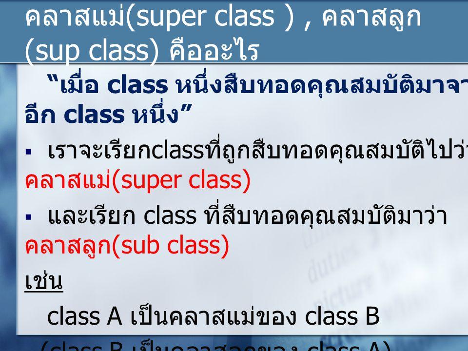คลาสแม่(super class ) , คลาสลูก(sup class) คืออะไร