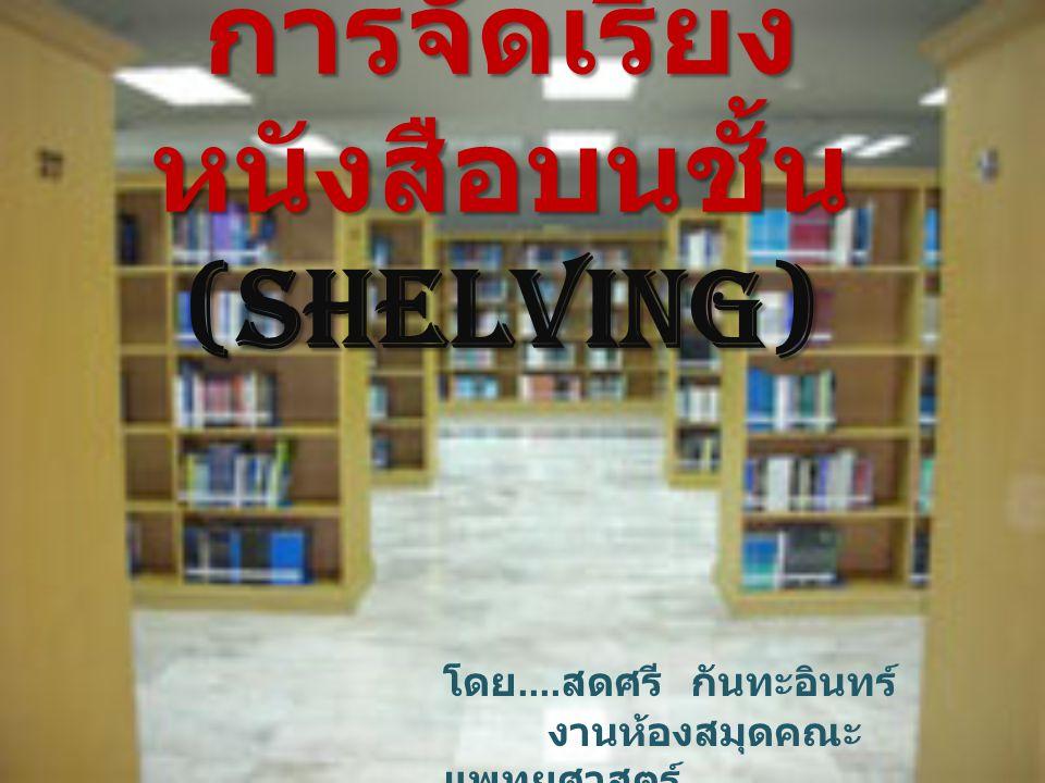 การจัดเรียงหนังสือบนชั้น (Shelving)